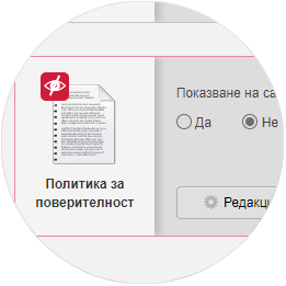 privacy_policy_1.png